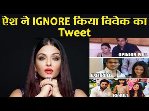 Aishwarya Rai Bachchan ignores Vivek Oberoi's controversial meme | FilmiBeat