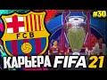 FIFA 21 КАРЬЕРА ЗА БАРСЕЛОНУ |#30| - ФИНАЛ ЛИГИ ЧЕМПИОНОВ | ФИНАЛ 2 СЕЗОНА