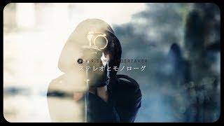 【Official Music Video:Full Size】霧雨アンダーテイカー「ステレオとモノローグ」