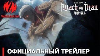 Атака титанов 3 — премьера второй части сериала 28 апреля 2019 года, на #WAKANIM!