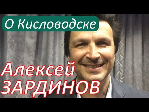 Кисловодск: отзыв экс-солиста группы Доктор Шлягер Алексея Зардинова