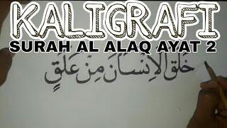 Kaligrafi Surat Al Kautsar Ayat 1 Gallery Islami Terbaru
