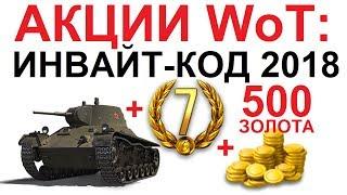 АКЦИИ WoT: ИНВАЙТ-КОД ВЕСНА 2018!!  500 ЗОЛОТА +ТАНК+ 7 ДНЕЙ ПРЕМА. ТАНК НЕДЕЛИ WZ-111