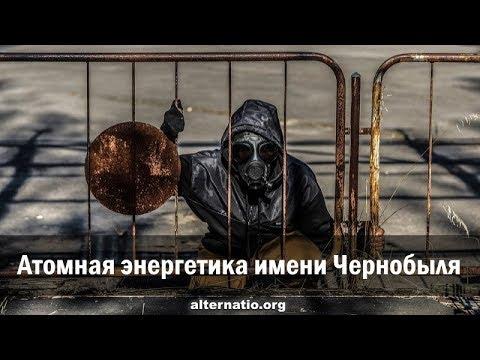 Андрей Ваджра. Атомная энергетика имени Чернобыля 05.11.2019. (№ 70)