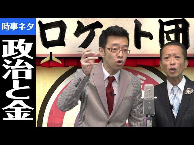 時事漫才:政治と金【ロケット団】