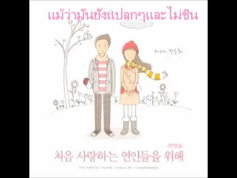 CNBLUE - Jung Yong Hwa - For First-Time Lovers( thaisub)