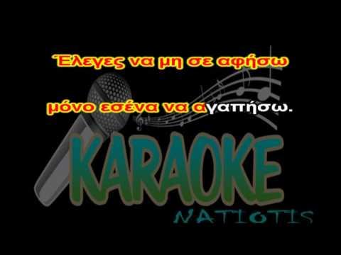 ΕΛΕΓΕΣ (ΜΕΛΙΣΣΕΣ) karaoke
