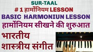 How to learn harmonium in Hindi-Urdu #1 lesson for beginners ( CLASSICAL MUSIC) हारमोनियम कैसे बजाये
