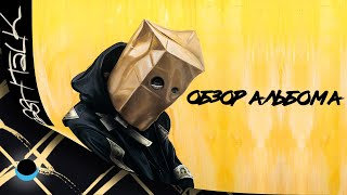 SCHOOLBOY Q: CRASH TALK | #XIPCODErar