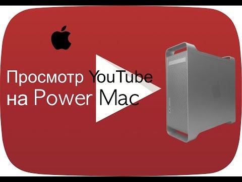 Как смотреть YouTube на Power Mac