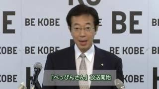 「べっぴんさん」放送開始」について神戸市長が会見をおこないました。
