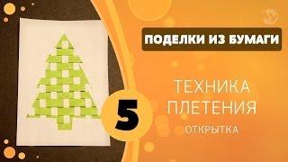 Поделки из бумаги 05 - Плетение коврика. Ёлка