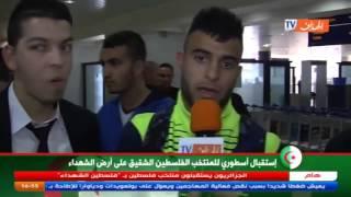 إستقبال تاريخي للمنتخب الفلسطيني في الجزائر والجمهور يُردد : فلسطين الشهداء