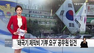 강남_'태극기 제작비 요구' 공무원 입건…