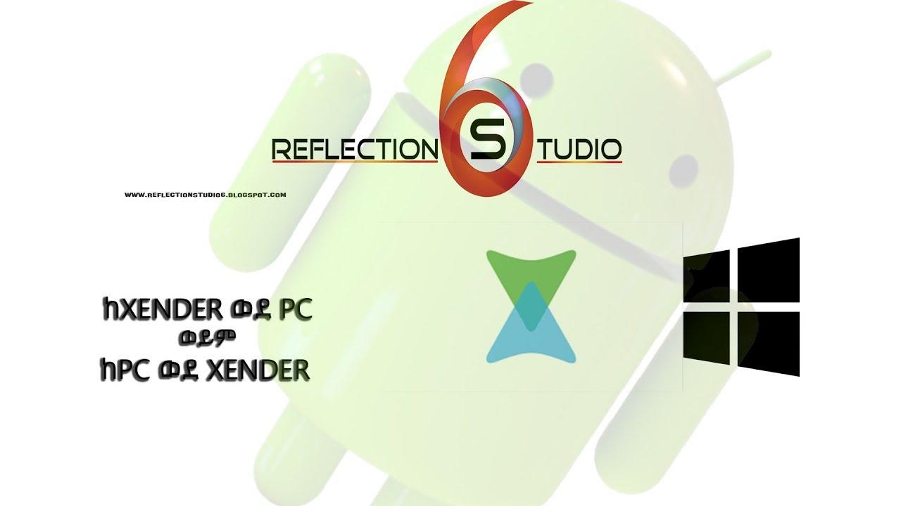 ለኢትዮጵያዊያን በቀላሉ Xender Application እንዴት ከLaptop ጋር ማገናኘት እንችላለን። How to connect Xender app with PC.