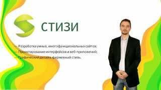 Студия Стизи. Разработка сайтов(Подробнее о нас на нашем сайте Steasy.ru Студия Стизи проектирует и разрабатывает многофункциональные сайты..., 2013-02-13T07:51:42.000Z)