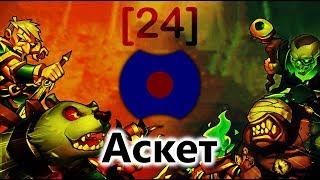 💥 Аскет 2.0: Название этого видео. 💥 (Idle Heroes)