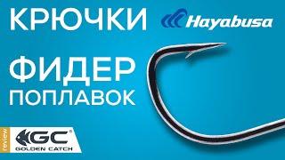 Крючки для ловли мирной рыбы Hayabusa чистокровные японцы
