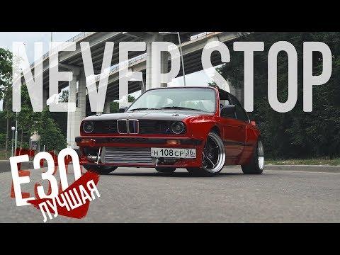 БМВ е30 купе