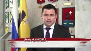 """Дмитрий Миронов: """"Ярославцы — твердые духом люди"""""""