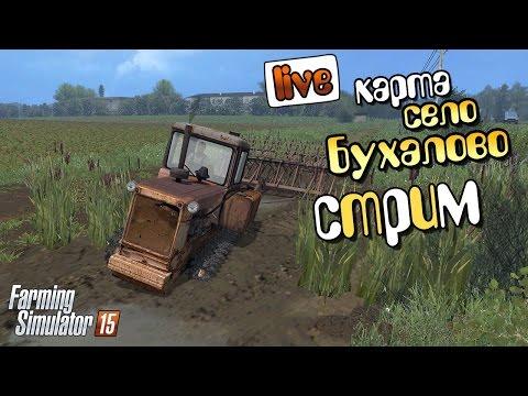 УВЯЗ В ГРЯЗИ! ПРОШУ ПОМОЩИ!  - Farming Simulator 15 карта Бухалово