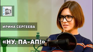 Gambar cover Ирина Сергеева: «Вот почему папа не хочет заводить себе соцсети» | GLPH.Media — выпуск 14