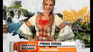 RUMYANA POPOVA – Rodopska kitka / РУМЯНА ПОПОВА – Родопска китка
