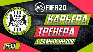 Прохождение FIFA 20 [карьера] #11