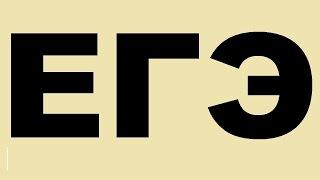 ЕГЭ. АНГЛИЙСКИЙ ЯЗЫК. 20 ЛАЙФХАКОВ. Подготовка к ЕГЭ по английскому языку 2016