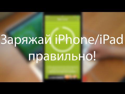 Заряжай iPhone правильно!