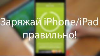 видео Как правильно заряжать iPhone ?
