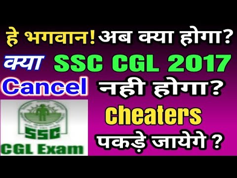 Solicitor General Claimed To Nab Cheaters And Not To Cancel SSC CGL/CHSL 2017 Exam Court Case Update