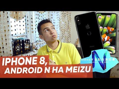 Рогатый Разговор: iPhone 8, Android N на Meizu