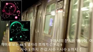 48개 별자리 쪼개기 간보기 9 (전갈+사수 ~ 사수자리 3 까지)