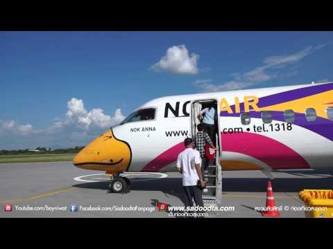นั่งเครื่องบินนกแอร์ลำใหม่ แพร่-กรุงเทพฯ