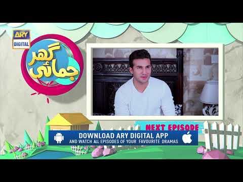 Ghar Jamai Episode 29   Teaser   - ARY Digital Drama