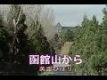 函館山から (カラオケ) 美空ひばり
