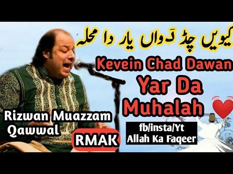 kevein-chad-dawan-yaar-da-muhallah-  -rizwan-muazzam-qawal