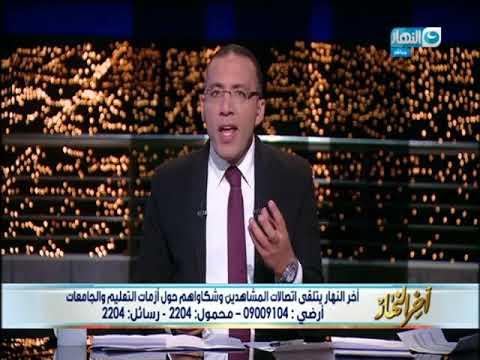 الحلقة الكاملة لبرنامج أخر النهار بتاريخ 2017/10/17 مع خالد صلاح