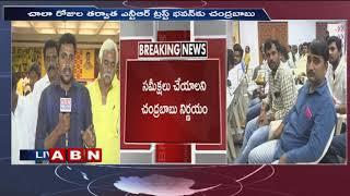 Chandrababu Naidu To Meet Telangana TDP Leaders at NTR Trust Bhavan Today | Chandrababu Latest News