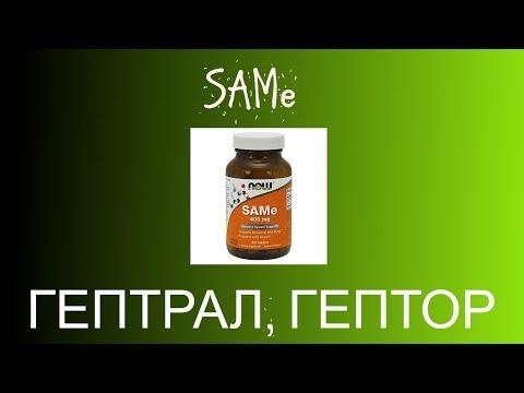 SAM (SAMe, адеметионин): гепатопротектор, хондропротектор, антидетпрессант.