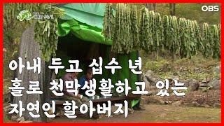[로드다큐 '만남' 2화③] 아내 두고 …