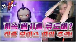 [블레이드&소울2] 블소2 16만 다이아 수호령 뽑기 결과! (feat. 신종 보이스 피싱)