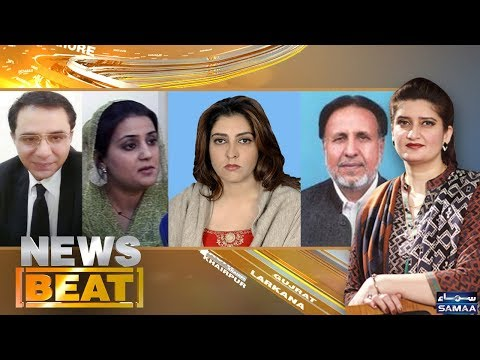 News Beat | Paras Jahanzeb | SAMAA TV | 17 Feb 2018