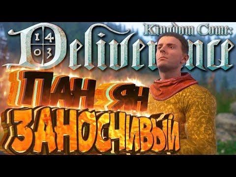 ПОБЕДИЛ ПАНА ЯНА -  Kingdom Come Deliverance Прохождение #4 - Русская Озвучка