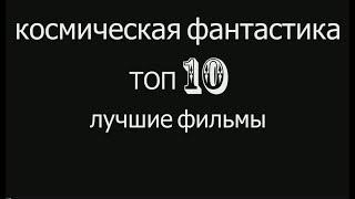 ТОП - 10 Космическая фантастика лучшие фильмы TOP - 10 Sci-Fi + Silicon Dream Andromeda