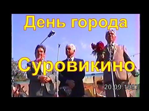 День города Суровикино  20.09.1997г.