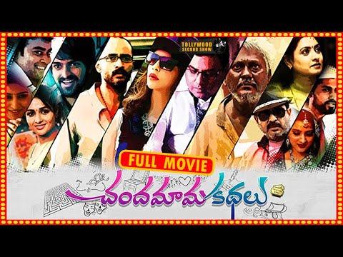 Latest Telugu Full Movie 2020 | New Telugu Movies | Full Length HD Movies | Chandamama Kathalu