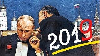 Предсказания на 2019 год для России от Матроны, Ванги, Эдгара Кейси