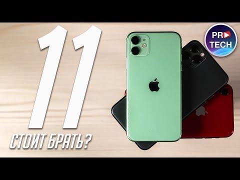 Полный обзор IPhone 11: сэкономить с IPhone XR или переплатить за IPhone 11 Pro? Игровой тест